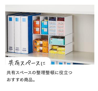 共有スペースに 共有スペースの整理整頓に役立つおすすめ商品