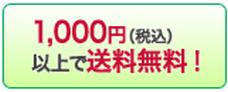 1,00円(税込)以上で送料無料!
