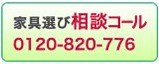 家具選び相談コール0120-820-776