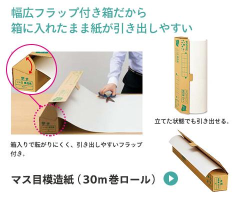 幅広フラップ付き箱だから箱に入れたまま紙が引き出しやすい
